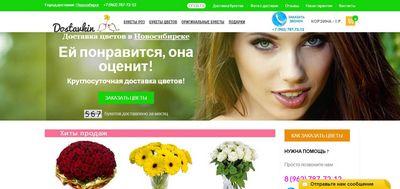 Интернет магазин по доставке букетов