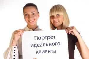 портрет клиента при создании сайтов в Кемерово