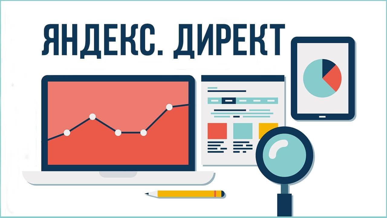 Настройка Яндекс Директ в кемерово